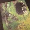 「僕は、人間を罰したい」〜 宮崎駿インタビュー集