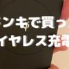【ワイヤレス充電器】【SEIWA】ドンキで購入したワイヤレス充電器が薄くてお気に入りの仲間入り
