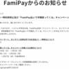 【緊急】ファミペイの半額バック、ファミマ以外のキャンペーン中止(既に払ったのはOK)