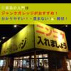【初心者からプロまで愛用】二郎系デビューにオススメ!ジャンクガレッジの魅力とは!?