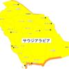 【危険情報】サウジアラビアの危険情報【危険レベル継続】(内容の更新)