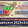 SideM4thライブの事前物販は3/3今日まで!!!!