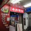 台北で超おすすめする牛肉麺屋さん!その名も瓢香牛肉麺!!