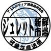 ◆ 本日『ジュレイチ』初開催! ◆