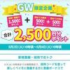 割り勘アプリ、paymo(ペイモ)のキャンペーン(5月9日まで)で2,500円のポイントをゲットしましょ。