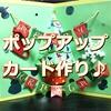 ポップアップカード クリスマス・誕生日カード作り♪