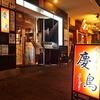 【オススメ5店】舞浜・浦安・行徳・妙典(千葉)にある親子丼が人気のお店