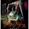 映画感想:「クランプス 魔物の儀式」(55点/ファンタジーホラー)