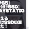 【PS5】【外付けSSD】PlayStation5に使える外付けSSDの選びかた!