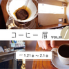 【内部連絡】コーヒー展vol.10@LUPOPO 出展者さまへ