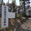 桜の標本木を見に名古屋地方気象台に行ったら他局の気象キャスターもいた!