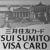三井住友カードのアプリ「V pass」がアップデートしました
