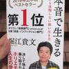 「本音で生きる」 堀江貴文さん Vol.8