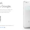 AndroidはpixelでVRの夢を見るのか、とむむはVR元年どうするのか