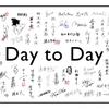人気作家リレー連載「Day to Day」無料公開!GWの予定は「読書」で決まり!?