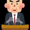 「第99代主相が決定」