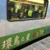 台湾東部へ鉄道で行くには旅行代理店を使うと便利