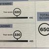偏差値45のバカが、たった3か月でTOEIC650点を取るのに役に立った3冊の参考書!