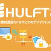 HULFTの必要性とは|FTPやSFTPではだめなのか?