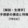 【解剖・生理学】手関節の構造と特徴(TFCC)