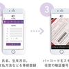 au、スマートフォン決済アプリ「PayB」による通信料金の支払い対応開始