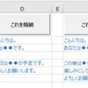【Excel VBA】定型メールをボタン1つで作成する手段を考える話。