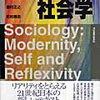 社会学 有斐閣 感想