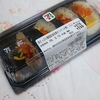 【セブンイレブン】お寿司がリニューアルしたらしいよ