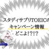 【2018.9月】スタディサプリTOEICのキャンペーンコードって?最新お得情報