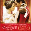 『The Young Victoriaヴィクトリア女王/世紀の愛(2009米英合作)』 監督:ジャン=マルク・バレ 女性が自立するためには、男性の良き理解者が必要・・・・なの?