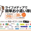 【完全版②】ポイントサイトおすすめ〜超簡単副収入