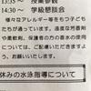 名古屋市内の学校だよりに掲載されました!