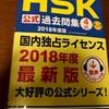 HSK4級受験記(結果はまだ来てない)