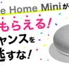 2018年4月22日復活!スマートスピーカー「Google Home Mini」グーグルホームミニを無料で貰って更に5000円までGETできる裏技!