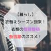【暮らし】衣替えシーズン到来!クローゼット収納を整理整頓!断捨離のススメ!