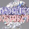モアッサナイトで婚約指輪を10万円以下に【ダイヤより美しい!?】