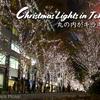 東京駅からすぐのイルミネーション / Christmas lights near Tokyo station