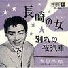 第6回 1963年、長崎外人墓地を唄う春日八郎、東京五輪を唄う三波春夫、海の向こうはワシントン大行進!