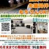 【学生・軽音楽部応援企画】ギター・ベース・エフェクターを「スタジオ」で試そう!6月末まで!