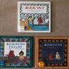 3歳の娘と0歳の息子に図書館で借りて読み聞かせしている絵本。【2017年5月その2】