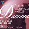 【ANA】SFC会員は「ダイヤモンド会員」を目指すべきなのか?徹底的に調べてみた。
