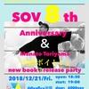 SOV8周年🎂&『美顔ボイトレ』出版記念パーティを開催いたします!