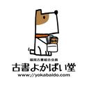 古書よかばい堂の古本買い取りコラム            福岡の経済誌「月刊フォーNET」連載中!