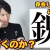 QuizKnockのオススメ動画(2019/07/01-2019/12/31)