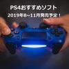 【PS4】2019年8月~11月発売予定のおすすめ注目ソフトまとめ