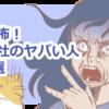 【恐怖!】転職前の会社で遭遇したヤバい人9選