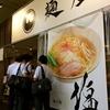 【今週のラーメン3331】 麺屋 翔 (東京・品川) 鯛出汁冷やしらーめん + ライス ~王道旨さの方程式!鯛!塩!そして今の季節の冷やし!
