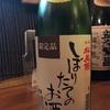 神奈川県 松美酉 本醸造 生原酒