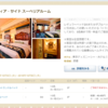 ミラコスタやアンバサダーなどのディズニー直営ホテルに安く宿泊する方法・コツ