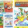 【入手】ポケモンセンタートウキョー浜松町ウォークラリー2011(2011年11月3日(木・祝)開催)